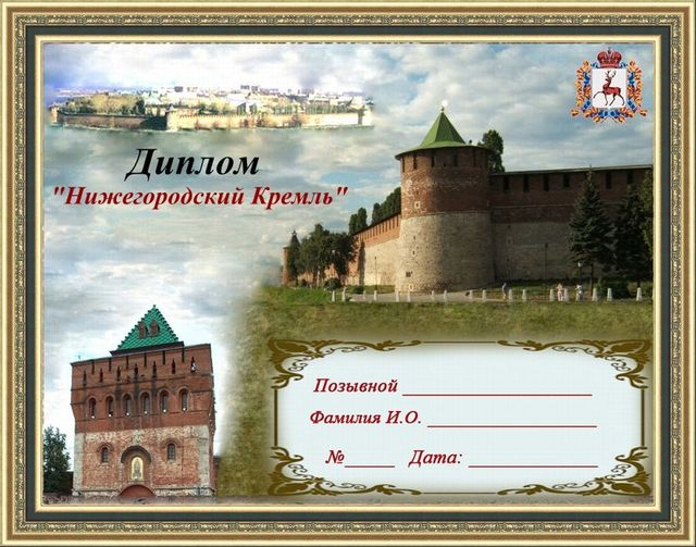 """The Nizhny Novgorod Kremlin"" Award"